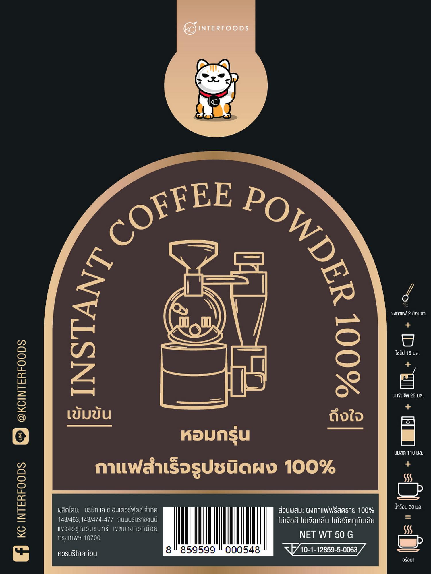 ผงกาแฟสำเร็จรูป 100% 50 กรัม