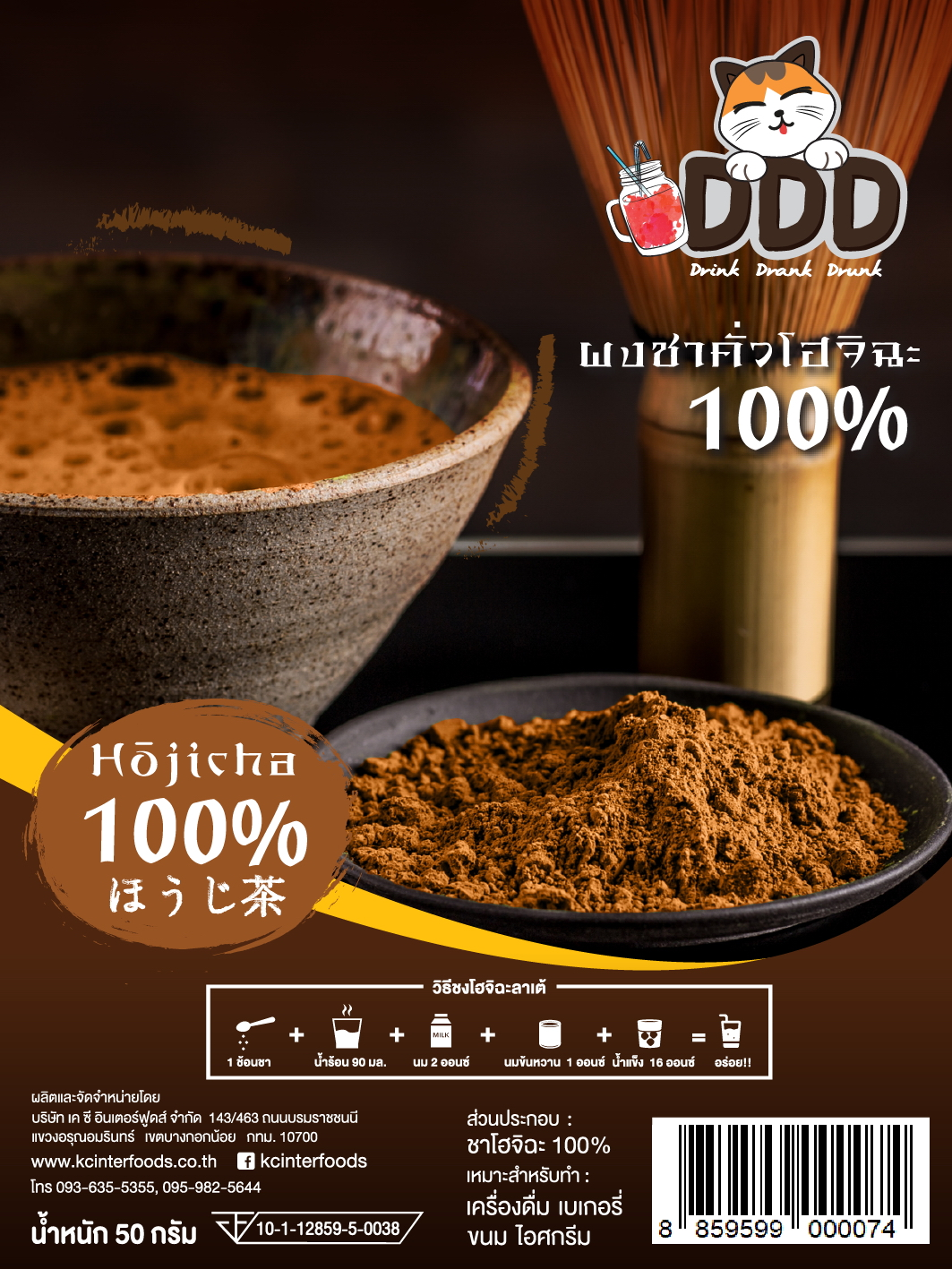 ผงชาโฮจิฉะ (ผงชาคั่ว) 100%