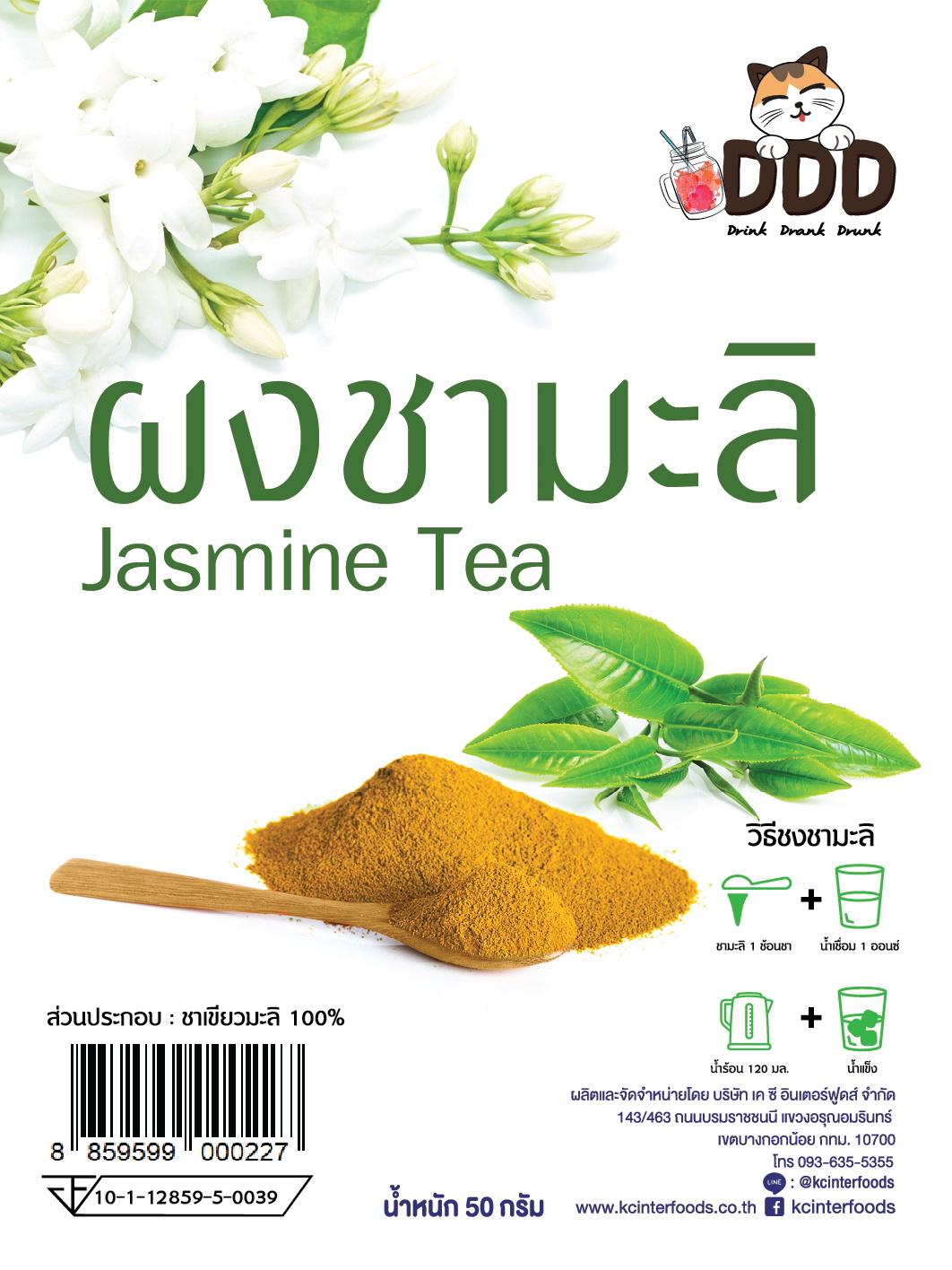 ผงชาเขียวมะลิ