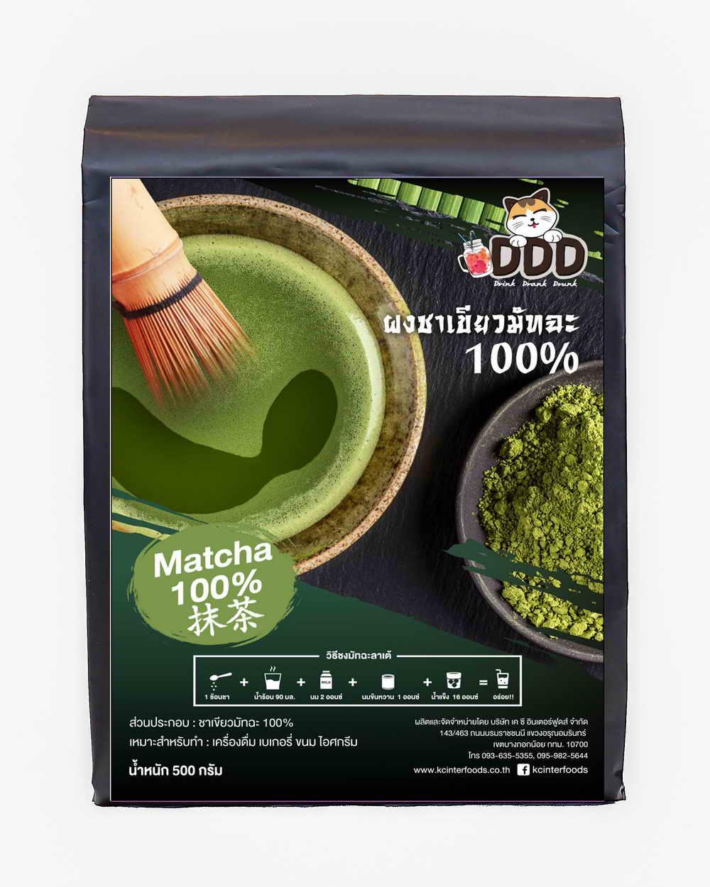 ผงชาเขียวมัทฉะ 100% สูตรพรีเมี่ยม
